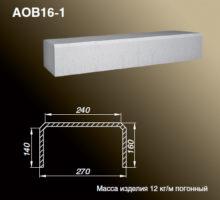 Основание балюстрады AOB16-1