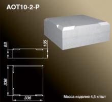 Основание тумбы AOT10-2-P