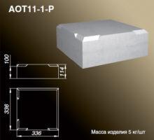 Основание тумбы AOT11-1-P