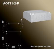 Основание тумбы AOT11-2-P