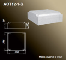 Основание тумбы AOT12-1-S