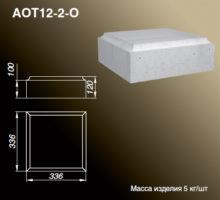 Основание тумбы AOT12-2-O