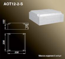 Основание тумбы AOT12-2-S