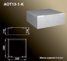 Основание тумбы AOT13-1-K