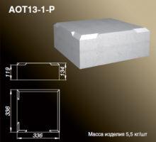Основание тумбы AOT13-1-P