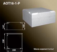 Основание тумбы AOT16-1-P
