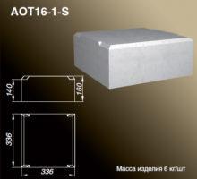 Основание тумбы AOT16-1-S