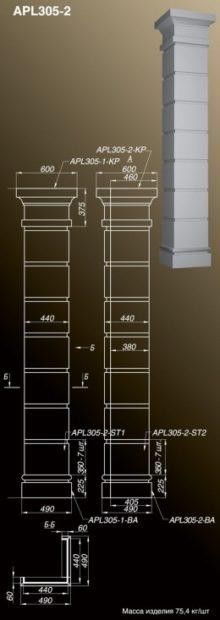 Пилястра APL305-2