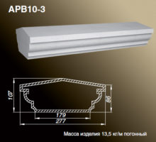 Поручень APB10-3