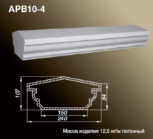 Поручень APB10-4