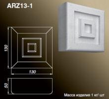 Розетка ARZ13-1