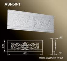 Сандрик ASN50-1