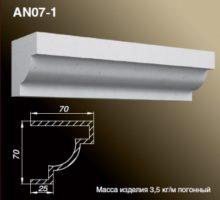 AN07-1