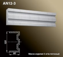 AN12-3