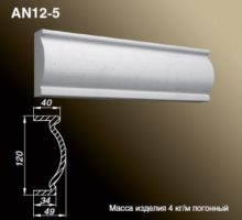 AN12-5