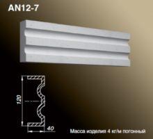 AN12-7