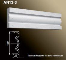 AN13-3