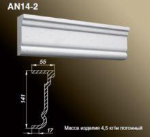 AN14-2