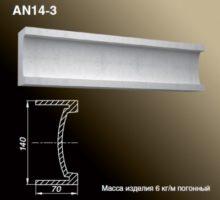 AN14-3