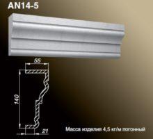 AN14-5