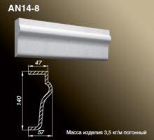 AN14-8