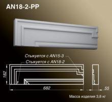 AN18-2-PP
