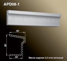 Подоконник APD08-1