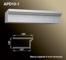 Подоконник APD10-1
