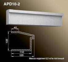 Подоконник APD10-2