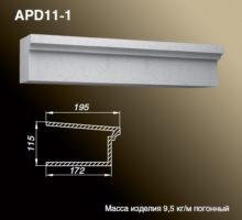 Подоконник APD11-1