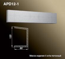 Подоконник APD12-1