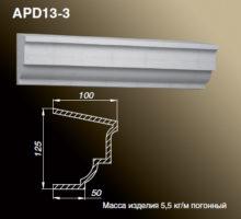 Подоконник APD13-3