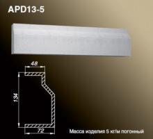 Подоконник APD13-5