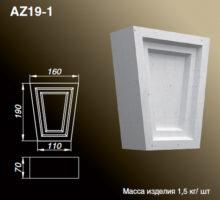 Замковый Камень AZ19-1