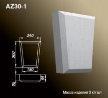 Замковый Камень AZ30-1