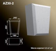 Замковый Камень AZ30-2