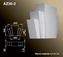 Замковый Камень AZ30-3