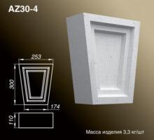 Замковый Камень AZ30-4