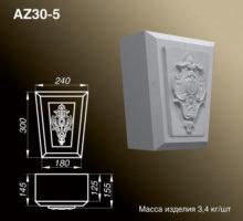 Замковый Камень AZ30-5