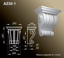 Замковый Камень AZ35-1