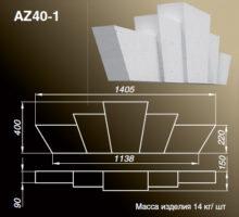 Замковый Камень AZ40-1