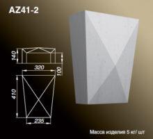 Замковый Камень AZ41-2