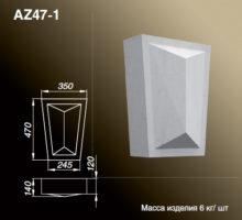 Замковый Камень AZ47-1