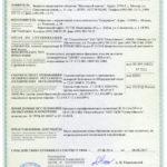 Пожарный сертификат Г1