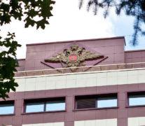 здание главка МВД РФ