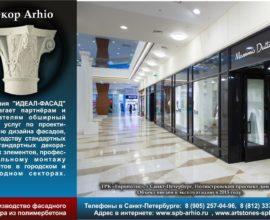 Arhio-1-6