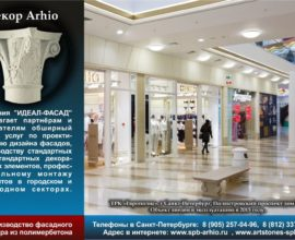 Arhio-1-8