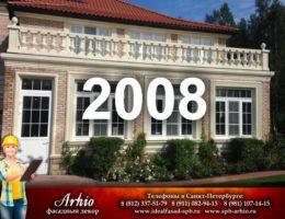 Arhio-2008-progects-spb