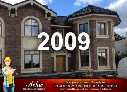 Arhio-2009-progects-spb