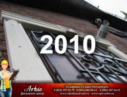 Arhio-2010-progects-spb